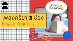 มาฝึกท่องกริยา 3 ช่องเป็นเพลงกันเถอะ จำง่ายขึ้นแน่นอน Irregular Verbs