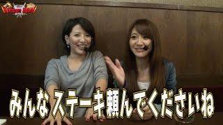 パチスロ【Dream Duel】 Battle3 矢部あやvs矢部あきの 後編 thumbnail