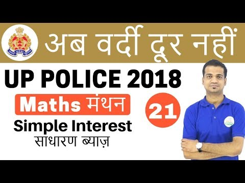 7:00 PM UP Police गणित by Naman Sir I Simple Interest I Day #21