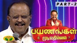 Payanangal Mudivathilai | Part 2 | A Grand Concert | S. P. Balasubrahmanyam | Jaya TV