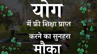 Yoga Job l योग में बनाये अपना करियर । Free Yoga Learning