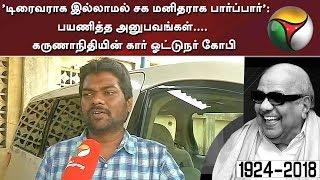 Karunanidhi's car driver Gopi's interview