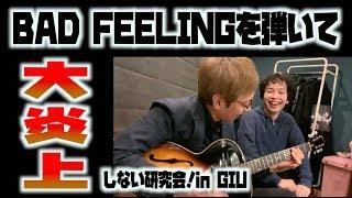 ギタリストみんなでBAD FEELINGを弾いてみた!溝下優也氏による炎上しないカッティングリフの弾き方。@ギターイノベーション大学ミーティング 山口和也