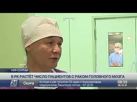 В Казахстане растет число пациентов с раком головного мозга