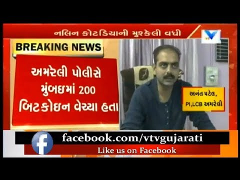 Surat BitCoin Scam : Police issue  Summon to Sandip Kotadia nephew of Nalin Kotadia | Vtv News