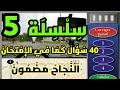 تعليم السياقة سلسلة 5 من اسئلة امتحان رخصة السياقة صنف ب / code maroc zakaria