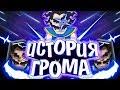 ИСТОРИЯ ГРОМОВЕРЖЦА ОН УБИЛ ПРИНЦЕССУ Истории Clash Royale Wild Game mp3