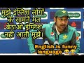 Pakistani Players English || Pakistani fans reactions after match || Indian Review STV