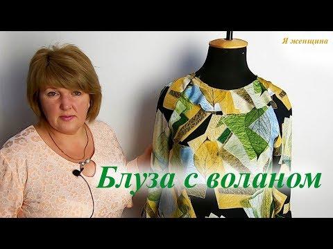 Блуза свободного кроя с воланами. Моделирование и раскрой