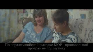 «Вслед за мечтой» Анастасия Кочкина фильм 4
