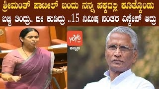 Lakshmi Hebbalkar Speaks About Shrimant Patil In Assembly | Karnataka Politics | YOYO Kannada News