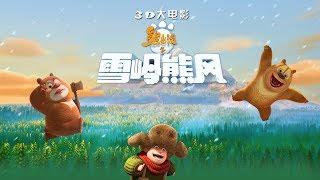 熊出没之雪岭熊风 | 中文版全片 | Boonie Bears: A Mystical Winter | FULL MOVIE【超清1080P完整版】