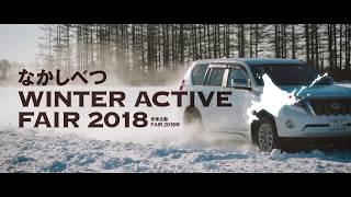 なかしべつWINTER ACTIVE FAIR 2018 SPECIAL MOVIE 2