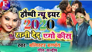 Happy New Year 2020 रानी दे द एगो किस Balister Balwant Rani De Da Ago Kis Bhojpuri New Year Song