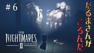 #6 声優 花江夏樹と斉藤壮馬の『リトルナイトメア2』今度こそインテリ実況プレイ【Little Nightmares2】