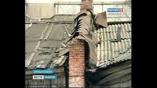 Вести Поморья(из архива ... людей кинули .. историю это дома мы покажем ! Контроль ЖКХ Аварийное жилье Архангельска НП..., 2016-03-21T06:34:35.000Z)
