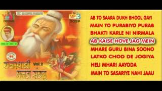 हेलियाँ भजन | Rajasthani Bhajan Sangrah Vol 2| Heliya Bhajan || by Ram Niwas Rao | Jukebox