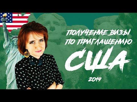 Получение визы в США по приглашению    Виза США 2019