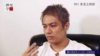 押尾学の真実 #01 栄光と挫折 押尾学 検索動画 1