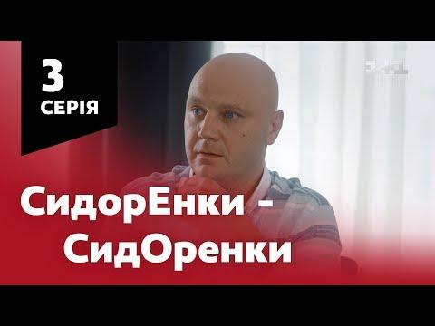 СидОренки - СидорЕнки. 3 серія