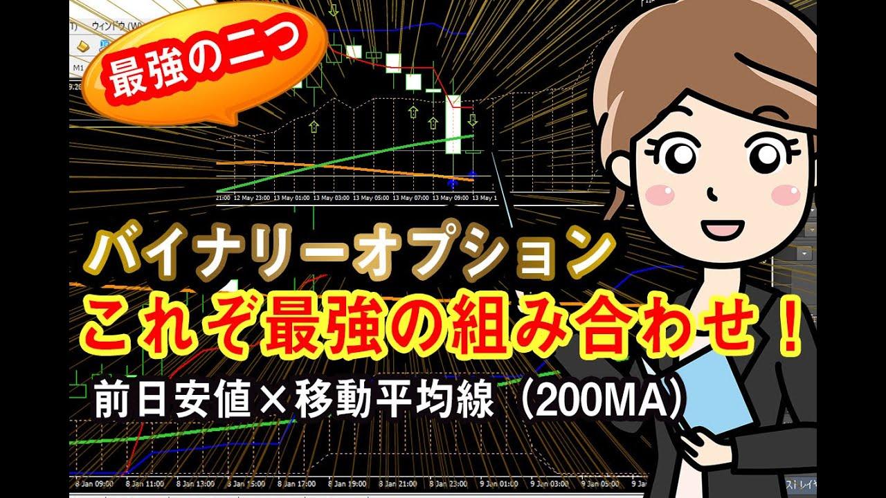 これぞ最強の組み合わせ!【バイナリーオプション】勝率の高い前日安値×移動平均線(200MA)で実際に取引!