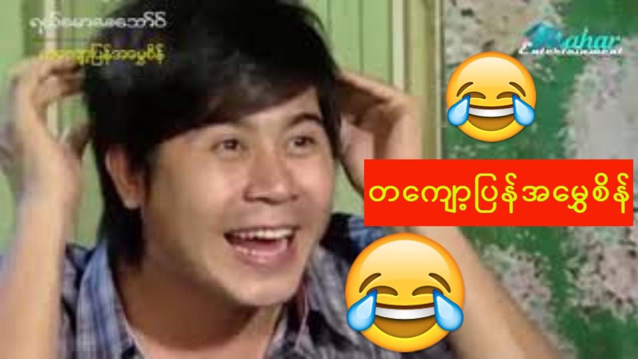 ရယ်မောစေသော်ဝ် - တကျော့ပြန်အမွှေစိန် - နေတိုး ၊ သက်မွန်မြင့် Myanmar Funny
