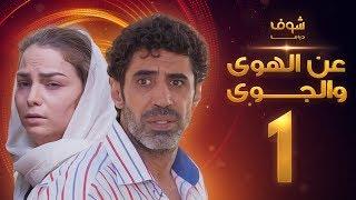 مسلسل عن الهوى والجوى الحلقة 7 - سداسية ذنب الاولى