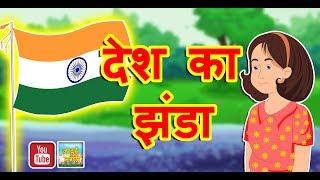 द श क झ ड Desh Ka Jhanda National Flag A Story About Indian Republic Day Hindi Story Youtube
