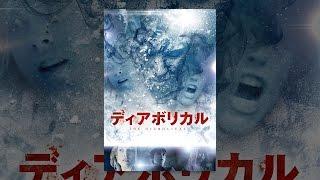 ディアボリカル(字幕版) thumbnail