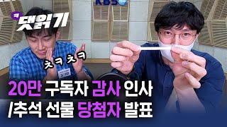 추석 선물 추첨 발표합니다!/시즌2 53화 1부