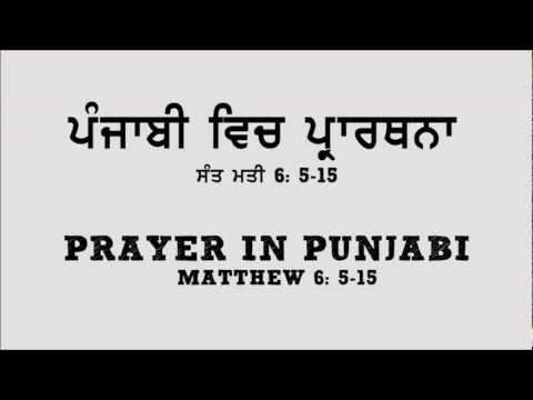 Punjabi Prayer