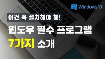 PC 작업 효율을 올려줄 윈도우 필수 프로그램 7가지 소개! | 설치 및 사용법
