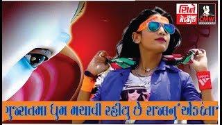 Rajal Barot - Ek Danta Video Song dum machavi | Exclusive Video Interview With Rajal Barot Full HD