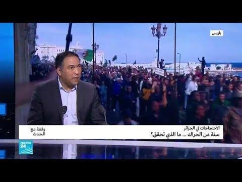 الجزائر: بعد عام على الحراك، ما الذي لم يتحقق بعد؟  - نشر قبل 8 ساعة
