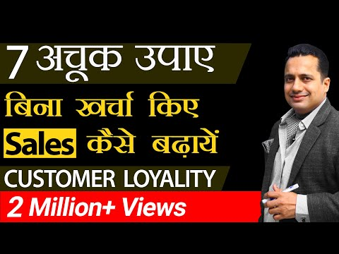7 Tips To Increase Your Sales | Customer Loyalty | Dr Vivek Bindra