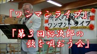 11月11日(土)にボランティアで「ワンマンライブ」を実施しました!・・・撮影...