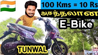 Best E-BIKE for Middle Class || TUNWAL || Chennai Vlogger Deepan
