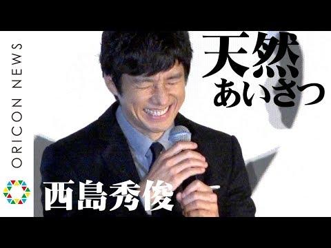 """西島秀俊、""""天然あいさつ""""でしどろもどろ!佐々木蔵之介からもイジられタジタジ 映画『空母いぶき』初日舞台あいさつ"""