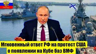 Молниеносный ответ РФ на протест США на переговоры о появлении на Кубе баз ВМФ...