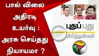 Puthu Puthu Arthangal: பால் விலை அதிரடி உயர்வு : அரசு செய்தது நியாயமா ? | 19/08/2019