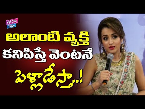 Actress Trisha About Her Husband And Marriage | Celebrity News | YOYO Cine Talkies