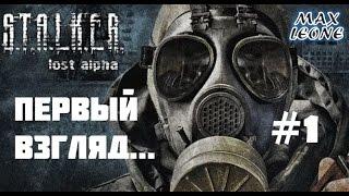 S.T.A.L.K.E.R. Lost Alpha - Русская озвучка - #1 - С Максом Леоне