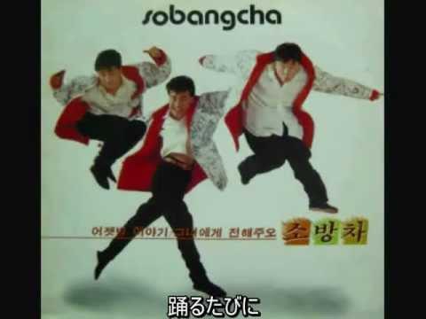 ソバンチャ(消防車) Sobangcha - ゆうべの話 Last Night Story