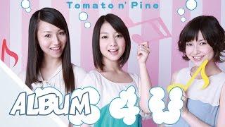 Tomato n'Pine - キャプテンは君だ!