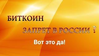 Почему в России не запретят Bitcoin    BitNovosti comBitNovosti com564