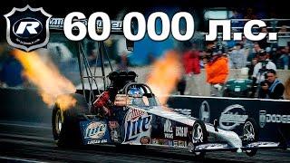 60 000 л с и  рекорд скорости Дрэг Рейсинга в России и мире