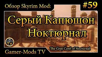 ֎ Серый капюшон Ноктюрнал / The Gray Cowl of Nocturnal ֎ Обзор мода для Skyrim и SE֎ #59