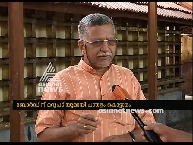 Pandalam palace representative against devaswom board on sabarimala issue