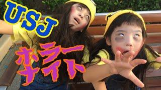 【USJ】ホラーナイト!ハロウィン!イベント!ゾンビに出会う!Horror Knight! Halloween! Event! Meet the zombies! ミニオンゾンビ!?