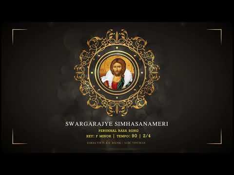 Swargarajye Simhasanameri | KARAOKE | Key: F Minor | Sam Thomas | Official